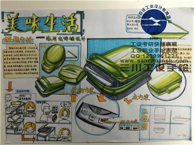三川工业设计手绘教育培训|工业设计考研快题表现